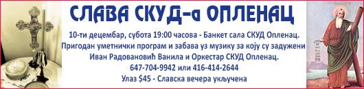 Slava SKUD-a Oplenac