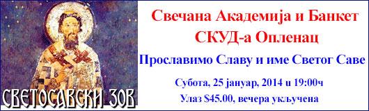 Svetosavski Zov 2014